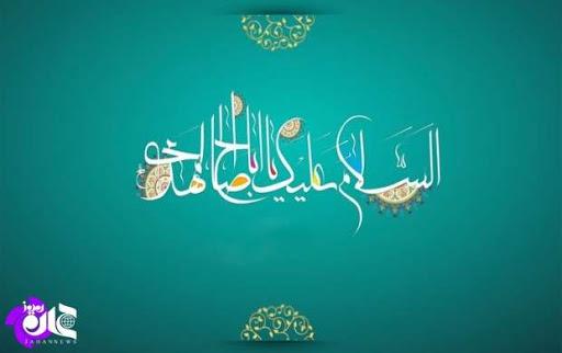 مدح حضرت امام زمان (عج)